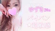 「ゆずきちゃんの動画♪」08/20(月) 05:00 | ゆずき【パイパン★超敏感】の写メ・風俗動画