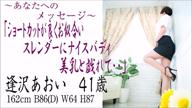 「アラフォー美乳&ナイスボディマダム♪」08/20(月) 10:05 | 逢沢あおいの写メ・風俗動画