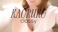 「ご新規MAX9000円割引☆幸せなエトセトラ☆☆かおるこちゃんをご紹介!」08/20(月) 11:10 | かおるこの写メ・風俗動画