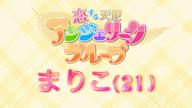 「☆超極嬢☆驚愕!本指名率80%超↑アンジェの神髄♪」08/21日(火) 04:14   まりこの写メ・風俗動画