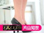 「片山 知世」08/23(木) 20:15 | 片山 知世の写メ・風俗動画