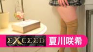 「夏川 咲希」08/23(木) 20:23 | 夏川 咲希の写メ・風俗動画