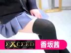 「香坂 茜」08/25(土) 17:25 | 香坂 茜の写メ・風俗動画