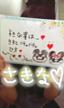「好きなことは」08/29(08/29) 14:46 | さきなの写メ・風俗動画