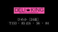 「清楚系スレンダー☆ひめかちゃん撮影風景!」09/13(木) 12:31 | ひめかの写メ・風俗動画
