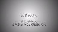 「激・まだ舐めたくて学園「あさみちゃん」オナニー動画 3」09/15(土) 23:18 | あさみの写メ・風俗動画