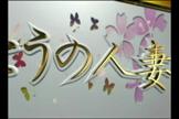 絵馬-えま ほんとうの人妻厚木店