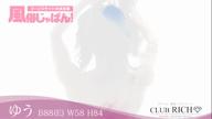 「スタイル抜群美女」09/18(火) 23:00 | クラブリッチの写メ・風俗動画