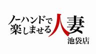 「【りな】ノーハンドで楽しませる人妻 池袋店」09/19(09/19) 02:53 | ノーハンドで楽しませる人妻の写メ・風俗動画