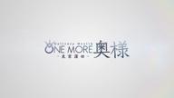 ゆな|one more奥様 蒲田店