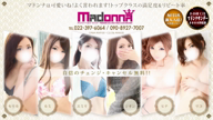 「★Madonna★アイちゃんムービー♪」09/23(日) 22:15   アイの写メ・風俗動画