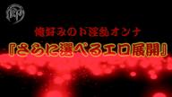「【即ヤリ】or【濃厚 逆夜這い】 ★美園かすみ★」09/24(月) 21:09 | 美園かすみの写メ・風俗動画