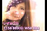 「必ずハマるイマドキ美少女」09/25(火) 13:02 | いずみの写メ・風俗動画