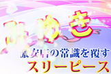 「モデル級美脚にメロメロ♪」09/26(水) 02:15 | みゆき『スレンダー美脚☆』の写メ・風俗動画