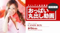 かりん CANDY BOX(キャンディボックス)