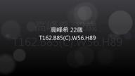 「高峰希 22歳 T162.B85(C).W56.H89」10/04(木) 23:00 | 高峰希の写メ・風俗動画