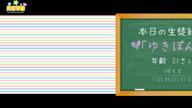 「ドMクンニ大好き動画」10/05(金) 02:20 | ゆきぽんの写メ・風俗動画