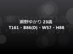 「平塚みい 21歳 T158.B91(F).W58.H89」10/05(金) 19:18 | 瀬野ゆかりの写メ・風俗動画
