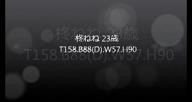 「柊ねね 23歳 T158.B88(D).W57.H90」10/06(土) 23:30 | 柊ねねの写メ・風俗動画