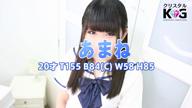 「笑顔200マンパワー☆「あまね」ちゃん♪」10/09(火) 13:13 | あまねの写メ・風俗動画