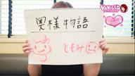 「一緒に楽しく稼ぎましょう!!」10/12(金) 12:09 | ともみ~☆の写メ・風俗動画