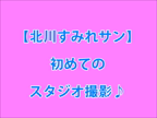 「業界未経験妻・ダイヤの原石」10/15(月) 10:39 | 北川すみれの写メ・風俗動画