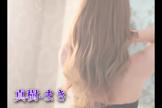 「高級クラブで出会えそうな美女 色気プンプン溢れるスレンダー奥様 【真樹-まき奥様】」10/15(月) 15:14 | 真樹-まきの写メ・風俗動画