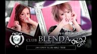 有村 なぎさ|club BLENDA(ブレンダ)西中島・新大阪店