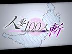「◆なつ奥様◆驚異的なリピート率♪」10/18(10/18) 11:29 | なつの写メ・風俗動画