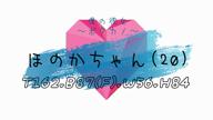 「■■■ほのかちゃん■■■」10/19(金) 14:35 | ほのかの写メ・風俗動画