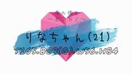 「■■■りなちゃん■■■」10/19(金) 14:41 | りなの写メ・風俗動画