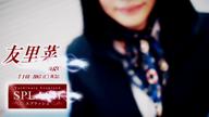 「比類なき透明感を持つ正統派美少女『友里菜さん』」10/22日(月) 09:58   友里菜の写メ・風俗動画