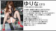 「アマテラス ゆりな」10/23(火) 02:01 | Yurina(ゆりな)の写メ・風俗動画