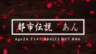「あん」10/24日(水) 02:09 | さりな【AF初解禁・浣腸・即尺】の写メ・風俗動画
