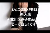 北川えみこ業界未経験!素人ひとづまさん