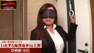 「クールビューティ☆ひめかちゃん体験動画!!!」11/05(月) 19:32 | ひめかの写メ・風俗動画