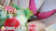 「【美人特有の気品溢れる雰囲気】ルックスやスタイルもパーフェクト「ほのか」さん♪」11/09(金) 12:59 | ほのかの写メ・風俗動画