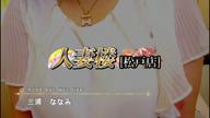 「三浦ななみ紹介動画」11/14(11/14) 13:00 | 三浦ななみの写メ・風俗動画