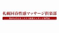 じゅん|札幌回春性感マッサージ倶楽部