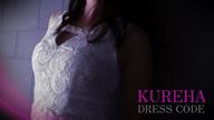 くれは|ドレス・コード