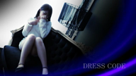 つむぎ|ドレス・コード