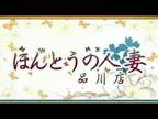 沙羅-さら ほんとうの人妻横浜本店 - 横浜風俗