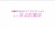 「新妻倶楽部プレイイメージ」11/18(日) 14:15 | れいかの写メ・風俗動画
