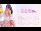 「こころちゃんの動画♪」11/19(月) 02:00 | こころの写メ・風俗動画
