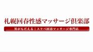 まゆ|札幌回春性感マッサージ倶楽部