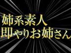 「高学歴清楚系アイドル【さよ】さん、プロフィール動画公開!」11/21(水) 00:22   さよの写メ・風俗動画