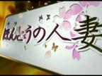 千秋-ちあき|ほんとうの人妻町田店 - 町田風俗