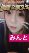 「いちゃいちゃしたいな☆」12/02(日) 13:25   みんとの写メ・風俗動画