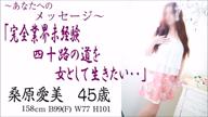 「完全業界未経験!宝満Fカップ熟女♪」12/08(土) 10:13   桑原愛美の写メ・風俗動画