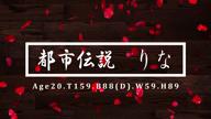 「りな」12/09(日) 02:45   りな【ごっくん・イラマ・即尺】の写メ・風俗動画